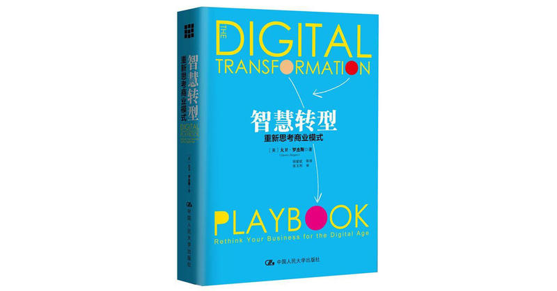 """Chinese Translation of """"The Digital Transformation Playbook"""" Now Available"""