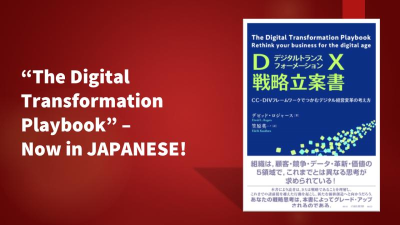 """Japanese Translation of """"The Digital Transformation Playbook"""" Now Available"""